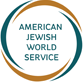 American Jewish World Services Logo